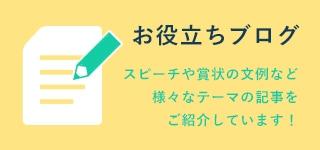 """""""お役立ちブログ"""""""