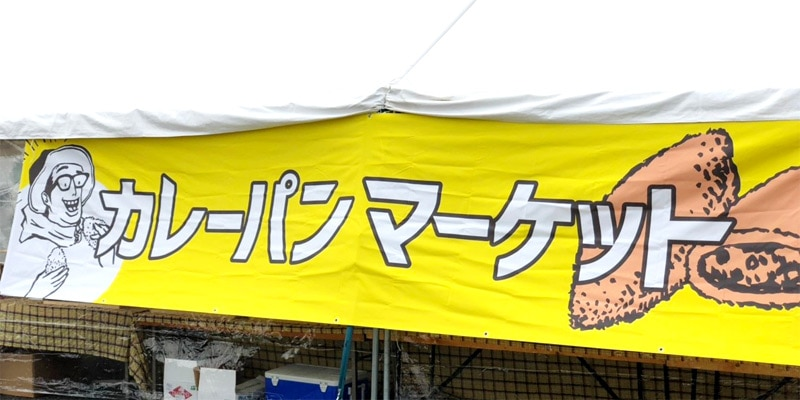 東京アウトドアウィークエンドのカレーパンマーケット