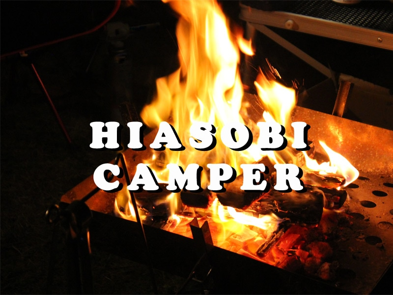 新着ブログHIASOBI CAMPER特集画像