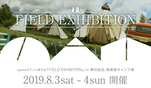 OGAWA FIELD EXHIBITIONロゴ