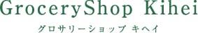 GroceryShop Kihei グロサリーショップ キヘイ