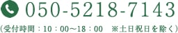 050-5216-9812 (受付時間:00:00〜00:00 ※土日祝日を除く)