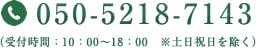 050-5216-9812(受付時間:00:00〜00:00 ※土日祝日を除く)