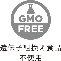 遺伝子組換え食品不使用