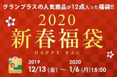 2020新春福袋