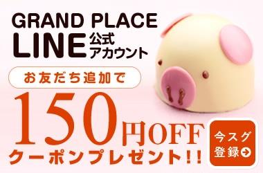 LINE@ × GRAND PLACE お友だち追加で150円OFFクーポンプレゼント!