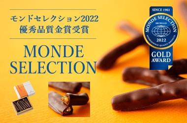 モンドセレクション最高金賞 伊予柑ピールチョコ70gBOX