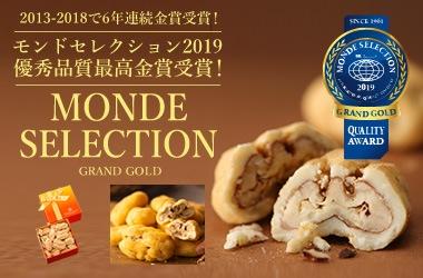 モンドセレクション最高金賞 ペカンナッツショコラ90gボックス