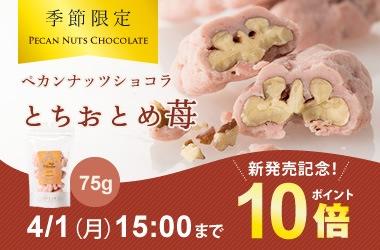 季節限定ペカンナッツショコラ とちおとめ苺