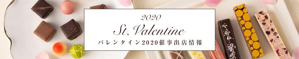 バレンタイン2020催事情報