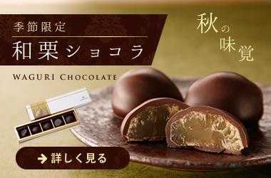 季節限定 和栗ショコラ
