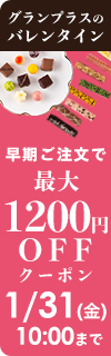 バレンタイン特集早期注文応援!!最大1200OFFクーポン