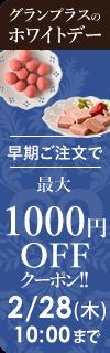 ホワイトデー最大1000円OFFクーポン!!