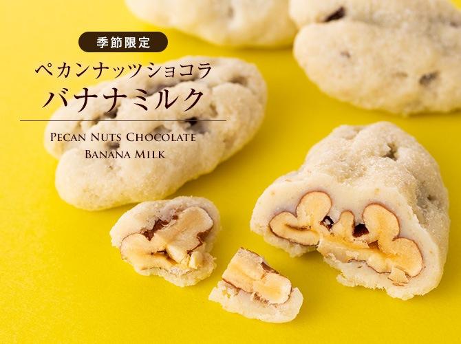 ペカンナッツバナナミルク
