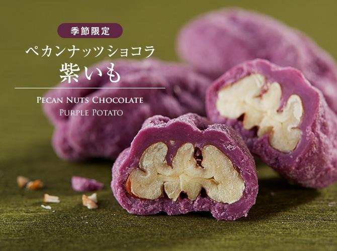 ペカンナッツ紫いも