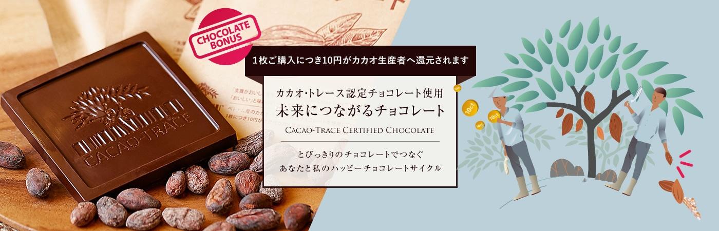カカオ・トレース認定チョコレート使用 未来につながるチョコレート