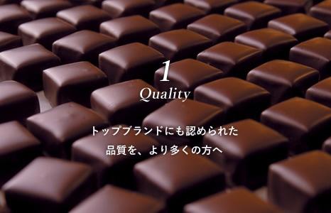 Quality トップブランドにも認められた品質を、より多くの方へ