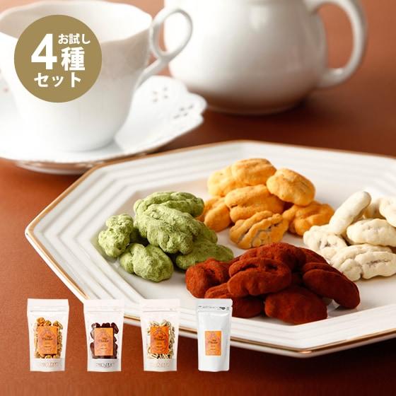 ペカンナッツショコラお試し4種セット(キャラメル/ココア/和三盆/抹茶)