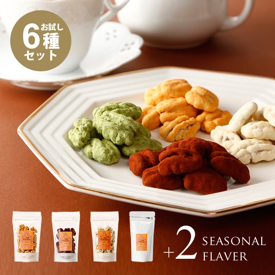 ペカンナッツショコラお試し6種セット(キャラメル/ココア/和三盆/抹茶/季節限定フレーバー2種)