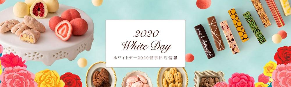 ホワイトデー 高島屋