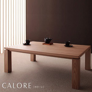 サイズ:長方形(75×105cm) 和モダンこたつテーブル「CALORE(カローレ)」