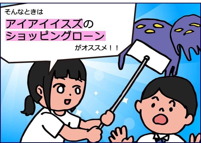 アイアイイスズのショッピングローンがオススメ!!