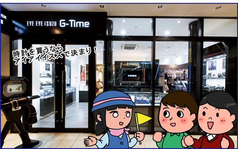 腕時計を買うならアイアイイスズで決まり!