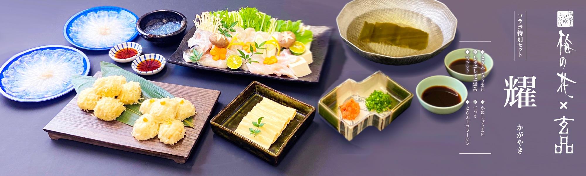 豆腐・湯葉の名店【梅の花】と玄品のコラボセット