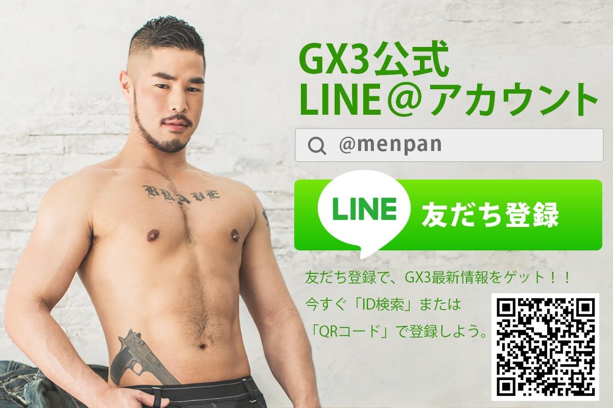 GX3公式LINE友だち登録