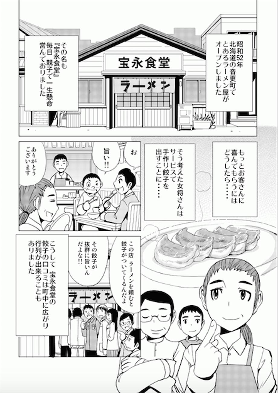 宝永ぎょうざマンガ1