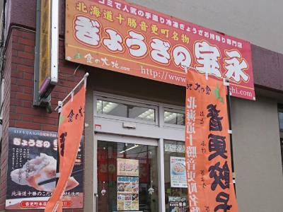 音更ぎょうざの宝永 平岸店