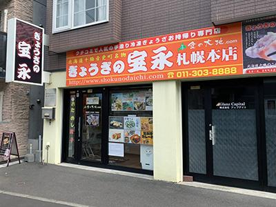 音更ぎょうざの宝永 札幌本店