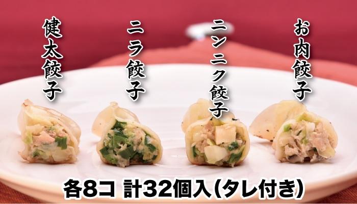 お肉餃子、ニンニク餃子、ニラ餃子、健太餃子