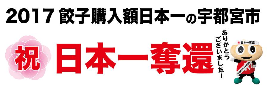 2017餃子購入額日本宇都宮市宮市