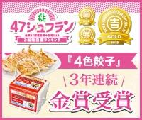 47シュフラン2018 金賞受賞 おみやげ4色セット4色餃子3年連続金賞受賞