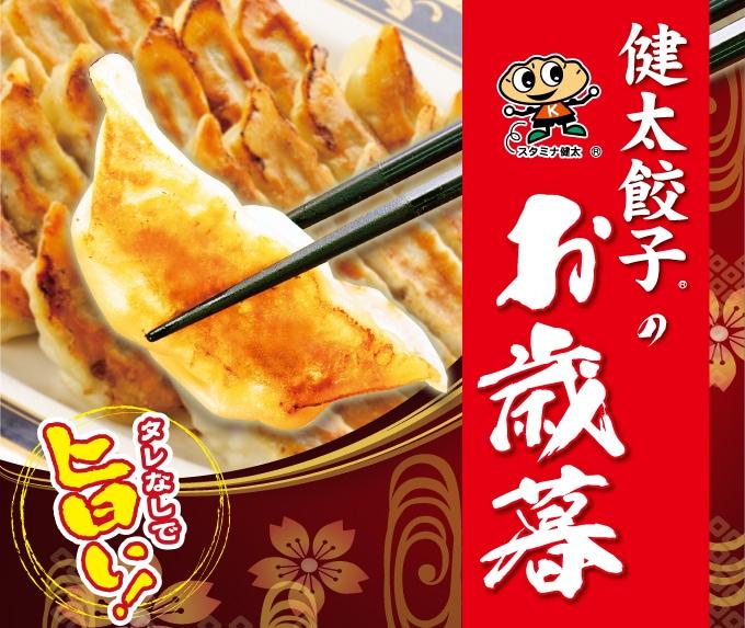宇都宮餃子館のお歳暮2019