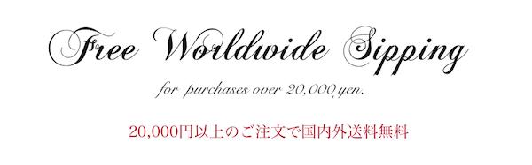20,000円以上のご注文送料無料