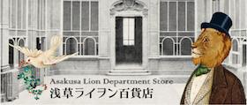 浅草ライオン百貨店