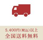 5400円(税込み)以上全国送料無料