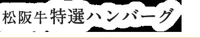 松坂牛特選ハンバーグ