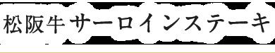 松坂牛サーロインステーキ