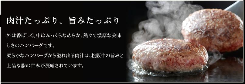 肉汁たっぷりハンバーグ