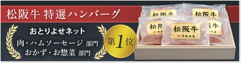松阪牛特選ハンバーグ おとりよせネット肉・ハムソーセージ部門おかず・お惣菜部門第一位