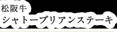 松坂牛シャトーブリアンステーキ