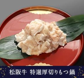 松阪牛特選厚切りもつ鍋