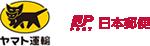 ヤマト運輸、日本郵政