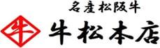 名産松坂牛牛松本店