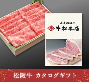 松坂牛 カタログギフト