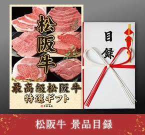 松坂牛 景品目録
