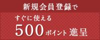新規会員で500ポイントプレゼント